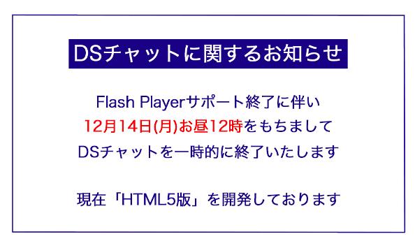 チャットレディ ライブでゴーゴー Flash HTML5 DS