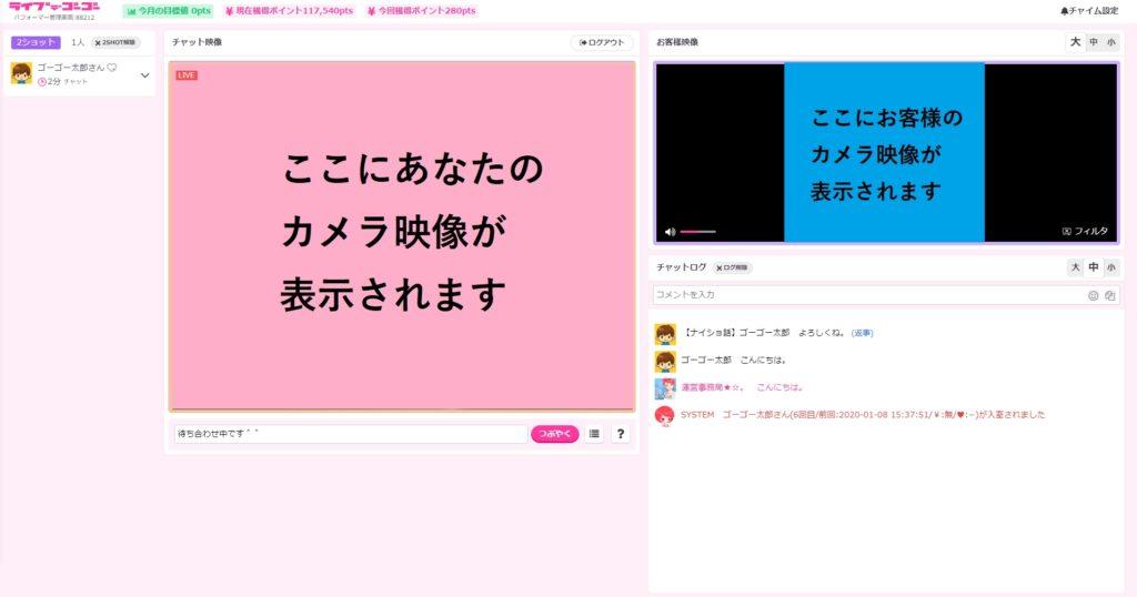 【ライブでゴーゴー】女性側サイト画面の見方・使い方を初心者向けに解説