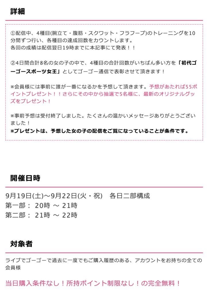 チャットレディ実践記【2020/09】