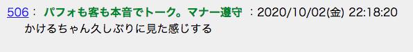 チャットレディ実践記【2020/10】