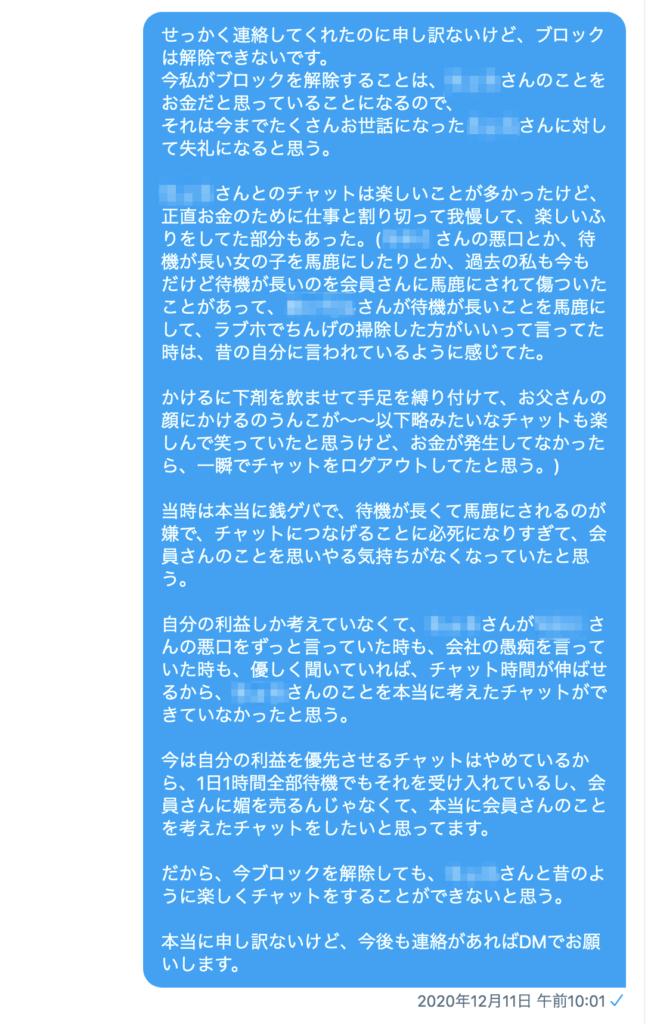 チャットレディ実践記【2020/12】 会話内容 メモ 顧客管理 固定客 常連 ブロック